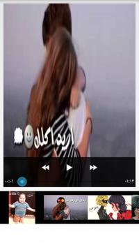 تعال اشبعك حب - بدون انترنت screenshot 4
