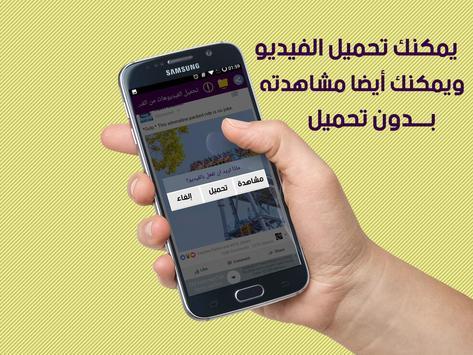 video FB downloader apk screenshot