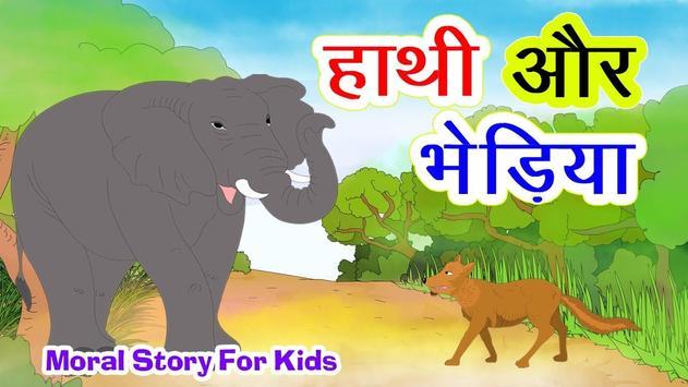 Famous Kids Stories : video stories screenshot 2