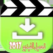 تحميل الفيديوهات 2017 prank icon