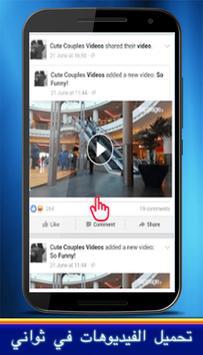 تحميل الفيديوهات من الفيس poster
