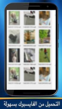 تحميل الفيديوهات من الفيس apk screenshot
