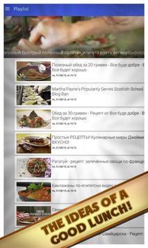 Video board dinner screenshot 3