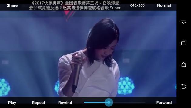 Watch MangoTV screenshot 3