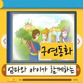 구연동화★엄마와 아이가 함께하는 감성발달★ icon