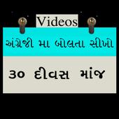 Spoken English in Gujarati/Speak English in 30 Day icon