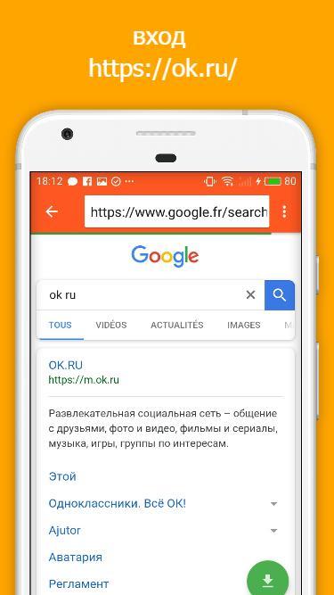 m.odnoklasniki.ru