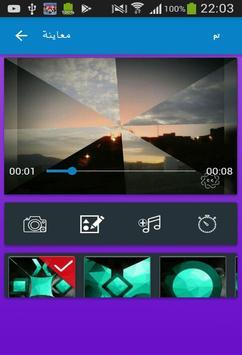 تركيب الصور ودمجها مع الاغاني و صنع فيديو- بدون نت apk screenshot