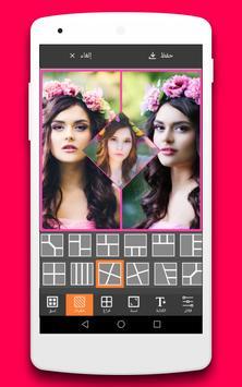 تركيب الصور مع بعض screenshot 2
