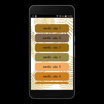 Marathi Video Songs Status for whatsapp 2017 screenshot 2