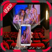 جهاز عرض الفيديو مباشرة Prank icon