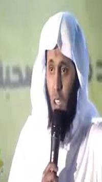 منصور السالمي محاضرات فيديو بدون انترنت screenshot 2