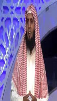 منصور السالمي محاضرات فيديو بدون انترنت screenshot 3