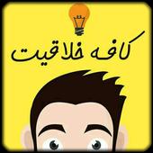 ایده های خلاقانه و کاربردی icon
