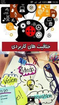 ایده های خلاقانه و کاربردی screenshot 3