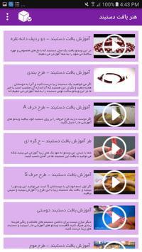 هنر بافت دستبند apk screenshot