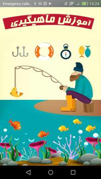 تور ماهیگیری poster