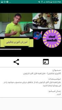 غذای جهانی screenshot 2