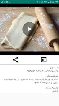 غذای جهانی screenshot 3