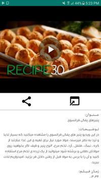 غذای جهانی screenshot 5