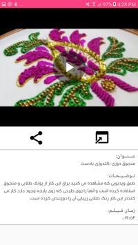 هنرهای ظریف دستی apk screenshot