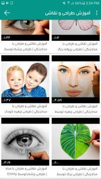 حرفه ای طراحی کن! apk screenshot