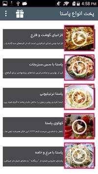 پخت انواع پاستا poster
