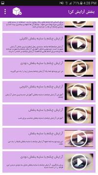 بنفش آرایش کن! screenshot 3