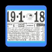 என் தமிழ் நாட்காட்டி icon