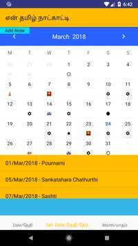 என் தமிழ் நாட்காட்டி screenshot 1