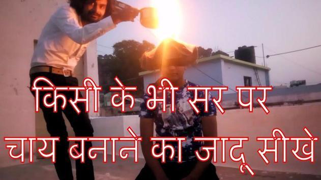 Aao Jadu Sikhe आओ जादू सीखे how to learn magic poster
