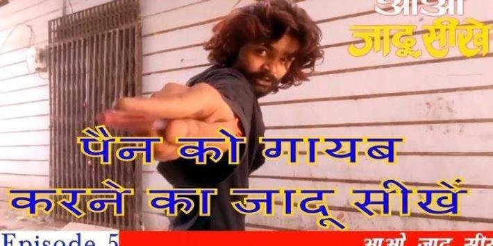 Aao Jadu Sikhe आओ जादू सीखे how to learn magic screenshot 2