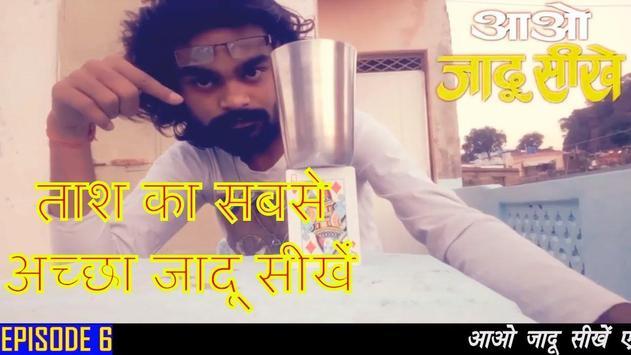 Aao Jadu Sikhe आओ जादू सीखे how to learn magic screenshot 3
