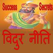 Bidur Neeti(नीति विशारद Vidur) icon