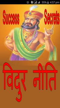 Bidur Neeti(नीति विशारद Vidur) poster