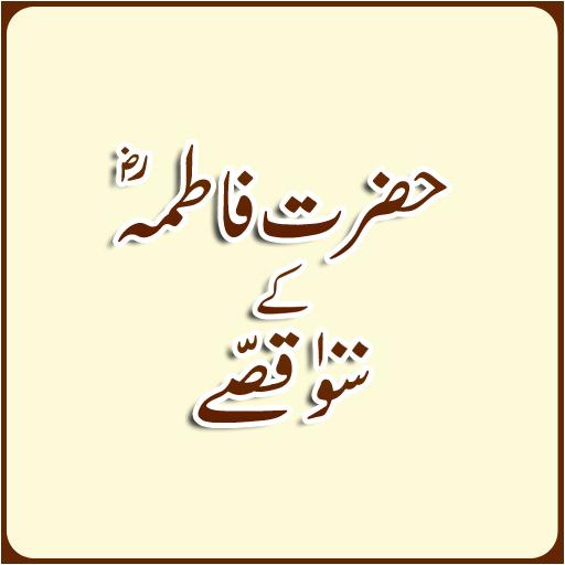 Hazrat Fatima K 100 Qissay