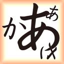 Japanese Alphabet Learn Easily APK Android
