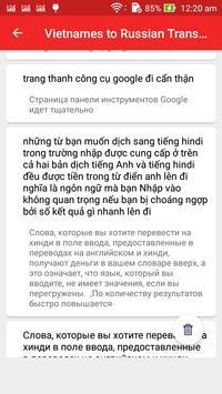Vietnamese to Russian Translator screenshot 12