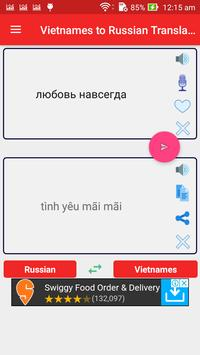 Vietnamese to Russian Translator screenshot 1