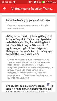 Vietnamese to Russian Translator screenshot 4