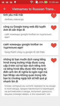 Vietnamese to Russian Translator screenshot 5