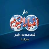 Akhbar Alyom PDF icon