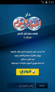 Akhbar Alyom PDF poster