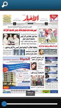 Akhbar Alyom PDF apk screenshot