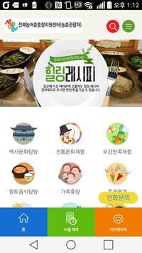 전북농촌관광 poster