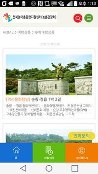 전북농촌관광 screenshot 1