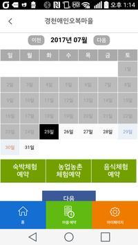 전북농촌관광 screenshot 4
