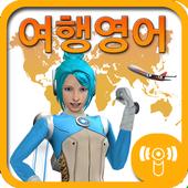 잉스카 - 여행영어 icon