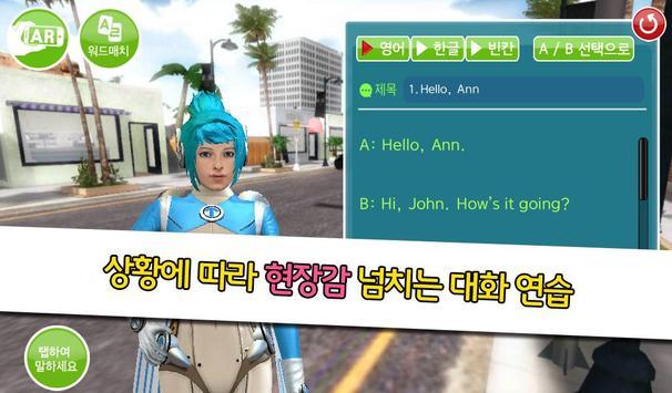 잉스카 - 여행영어 apk screenshot