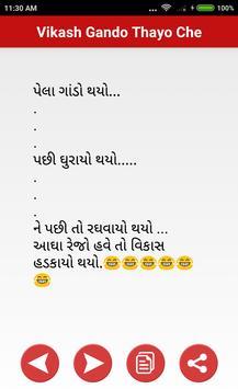Vikas Gando Thayo Che apk screenshot